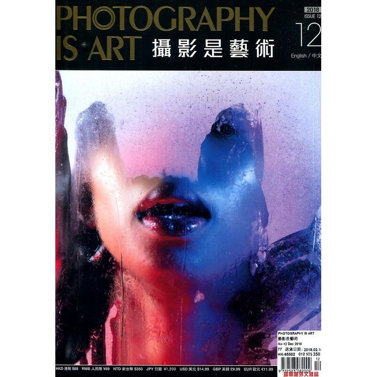 PHOTOGRAPHY IS ART 第12期 12月號 2018