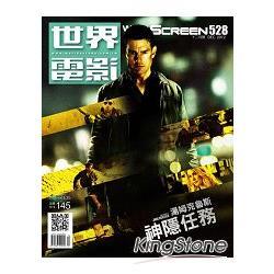 世界電影12月2012第528期