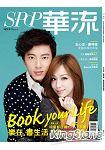 華流雜誌9月2013第9期