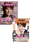 MY COLOR五言六社11月2013第228期