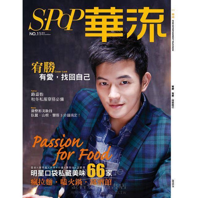 華流雜誌11月2013第11期