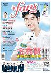 FANS月刊5月2014第110期