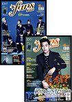 FANS月刊10月2014第115期