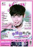 FANS月刊4月2015第120期