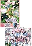 FANS月刊6月2015第122期