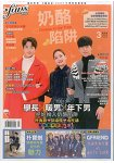 FANS月刊3月2016第130期