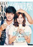 華流雜誌10月2016第43期