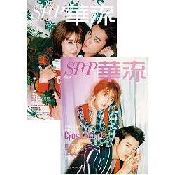 華流雜誌第48期-加價購-《極品絕配》明星杯套組