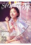 華流雜誌2017第51期-豪華版(蔡黃汝-我的愛情不平凡)