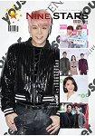 NINE STARS臺灣版11月 2017第6期