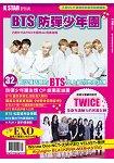 K STAR SPECIAL《BTS防彈少年團》最強寫真大公開!