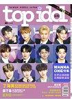 TOP IDOL 2018第28期:WANNA ONE