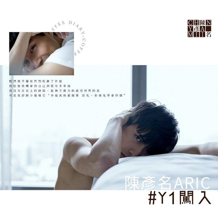 VISION MAN質男幫特刊:陳彥名#Y1闖入