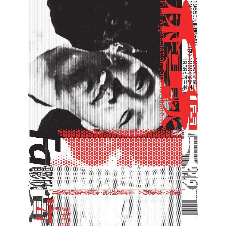 Fa電影欣賞2019第177期