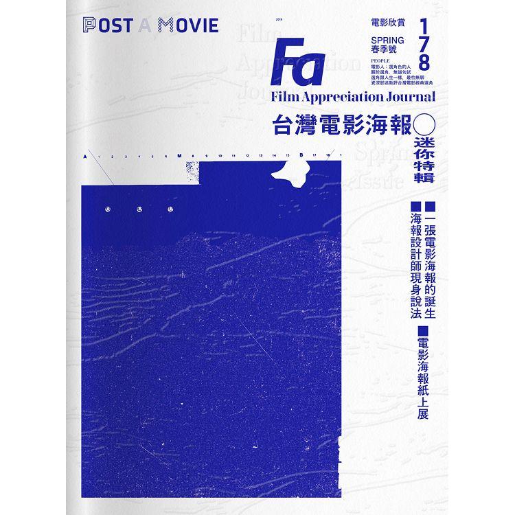 Fa電影欣賞2019第178期