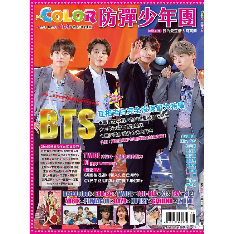 MY COLOR五言六社第295期(2019/08-09合刊)