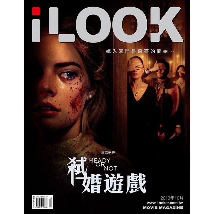 i LOOK電影雜誌2019.10