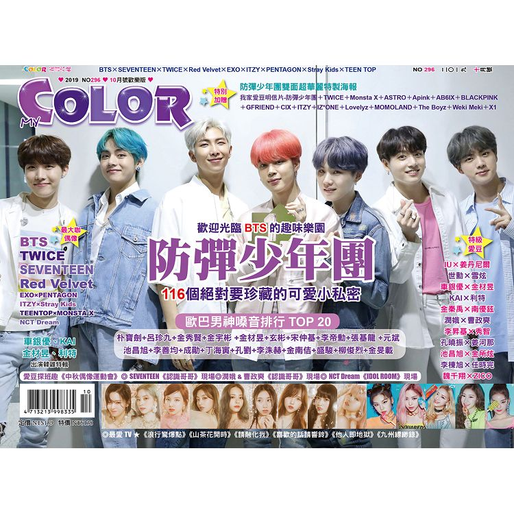MY COLOR五言六社10月2019第296期
