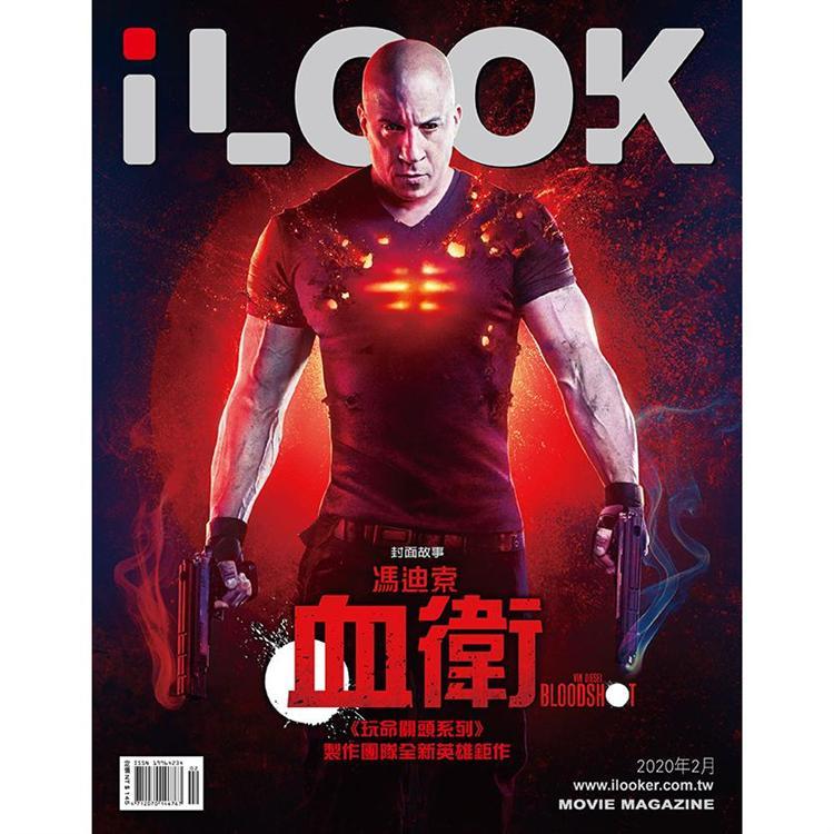 i LOOK電影雜誌2020.02