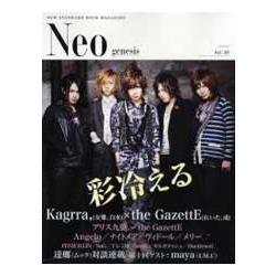 Neo genesis Vol.30