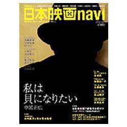 日本電影 navi Vol.13