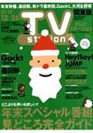 TV station 12月13日 2008