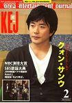 KEJ Korea Entertainment Journal  2月號2009