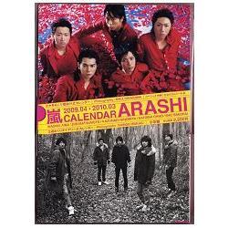 嵐 2009年學年曆(2009.4-2010.3)