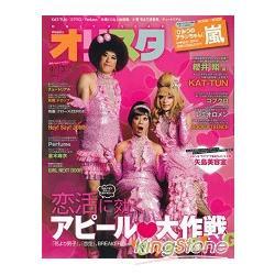 Oricon style 4月13日/2009