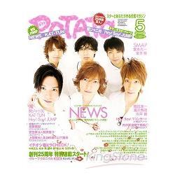 POTATO 5月號2009附海報
