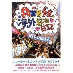 AKB48海外旅行日記