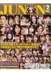 JUNON 2月號2010附海報