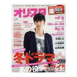 Oricon style 3月22日/2010 玉木宏