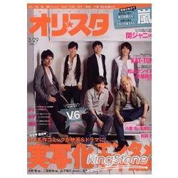 Oricon style3月29日/2010 封面:V6