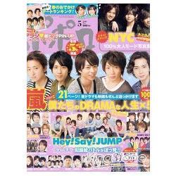 POPOLO 5月號2010附海報