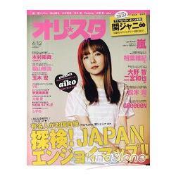 Oricon style 4月12日/2010