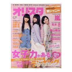 Oricon style 4月19日/2010