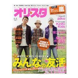 Oricon style 5月3日/2010