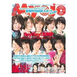 Myojo 6月號2010 封面:Hey!Say!Jump