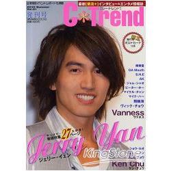 C**Trend最新(華流+)娛樂訪談誌Vol.1