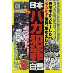 日本的愚蠢犯罪白皮書