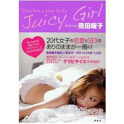 Juicy Girl featuring熊田曜子