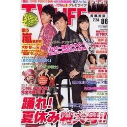 TV LIFE首都圈版8月6日/2010東山紀之