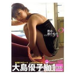 妳-屬於誰?大島優子寫真集附海報
