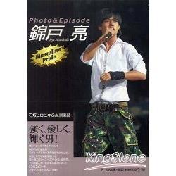 錦戶亮Photo & Episode Masculine Pride