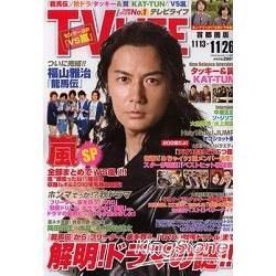 TV LIFE首都圈版  11月26日/2010 封面人物:福山雅治