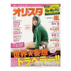Oricon style 3月7日/2011