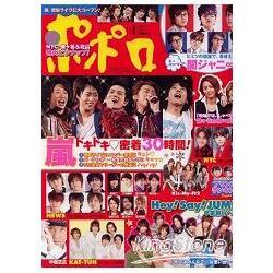 POPOLO 4月號2011附海報
