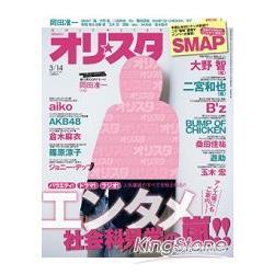 Oricon style 3月14日/2011封面人物:岡田准一