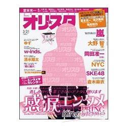 Oricon style 3月21日/2011封面人物:堂本光一